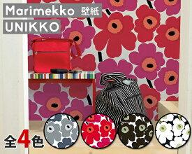 選べる4色 マリメッコ ウニッコ 壁紙 幅70cm marimekko UNIKKO Essential(定番シリーズ)(他の商品との同梱不可) 【輸入壁紙 Wallcoverings】