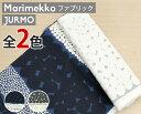 選べる2色 マリメッコ ユルモ コットンファブリック(生地) marimekko JURMO (30cm以上から10cm単位で切り売り)[ネコポスなら送料無料] …