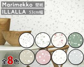 選べる7色 マリメッコ イッラッラ 壁紙 幅53cm marimekko ILLALLA Marimekko4(限定シリーズ)(他の商品との同梱不可) 【輸入壁紙 Wallcoverings】