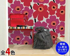 選べる4色 マリメッコ ウニッコ 壁紙 幅70cm (1m単位で切り売り) marimekko UNIKKO Essential(定番シリーズ)(他の商品との同梱不可) 【輸入壁紙 Wallcoverings】