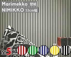 【P5倍が全品に / 期間限定(要エントリー)】選べる5色 マリメッコ ニミッコ 壁紙 幅53cm marimekko NIMIKKO Marimekko4(限定シリーズ)(他の商品との同梱不可) 【輸入壁紙 Wallcoverings】