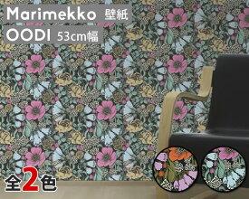 選べる2色 マリメッコ オオディ 壁紙 幅53cm marimekko OODI Marimekko4(限定シリーズ)(他の商品との同梱不可) 【輸入壁紙 Wallcoverings】