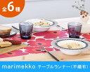 選べる6柄 マリメッコ テーブルランナー 33cm×4.8m marimekko 【ランチョンマット テーブルクロス】【ラッキーシール…