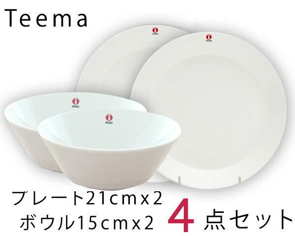イッタラ ティーマ ホワイト 4点セット(プレート21cm/ボウル15cm 各2点) 【北欧食器】
