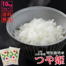 【白米】令和2年山形県産特別栽培米つや姫 10kg(5kg×2)【自社精米工場直送】【送料無料】