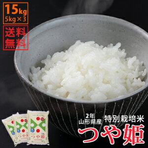 【白米】令和2年山形県産特別栽培米つや姫 15kg(5kg×3)【自社精米工場直送】【送料無料】
