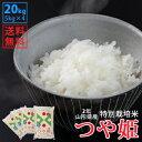 【新米】【白米】令和2年山形県産特別栽培米つや姫 20kg(5kg×4)【自社精米工場直送】【送料無料】