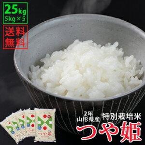 【白米】令和2年山形県産特別栽培米つや姫 25kg(5kg×5)【自社精米工場直送】【送料無料】