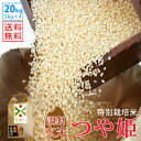 【玄米】令和1年山形県産特別栽培米つや姫 20kg(5kg×4)【自社精米工場直送】【送料無料】