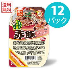 【送料無料】もち麦入り赤飯(パックご飯)150g×12パック