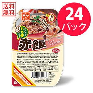 【送料無料】もち麦入り赤飯(パックご飯)150g×24パック