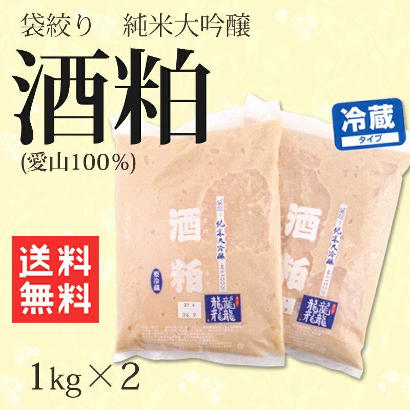 【純米大吟醸袋取り】【送料無料】純米大吟醸(愛山100%)酒粕1kg×2【クール便】
