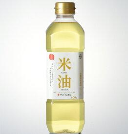米油(こめ油) サンワユイル 600g【国産】