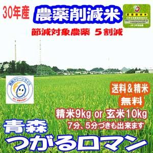 新米 玄米 減農薬 米 10kgつがるロマン 青森県産 特別栽培米 30年産 送料無料お米 分つき米