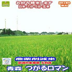 分づき米 玄米 減農薬 米 10kgつがるロマン 青森県産 減化学肥料米 令和2年産 送料無料お米