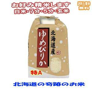 分つき米 玄米 5kgゆめぴりか 米 北海道産 令和元年産 送料無料 お米