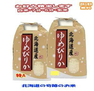 新米 分つき米 玄米 10kgゆめぴりか 米 北海道産 令和2年産 送料無料 お米