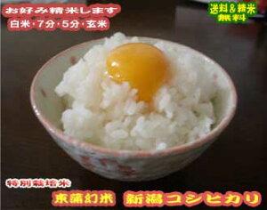 新米 玄米 米 5kgコシヒカリ 新潟県産 特別栽培米 令和2年産 送料無料お米 分つき米