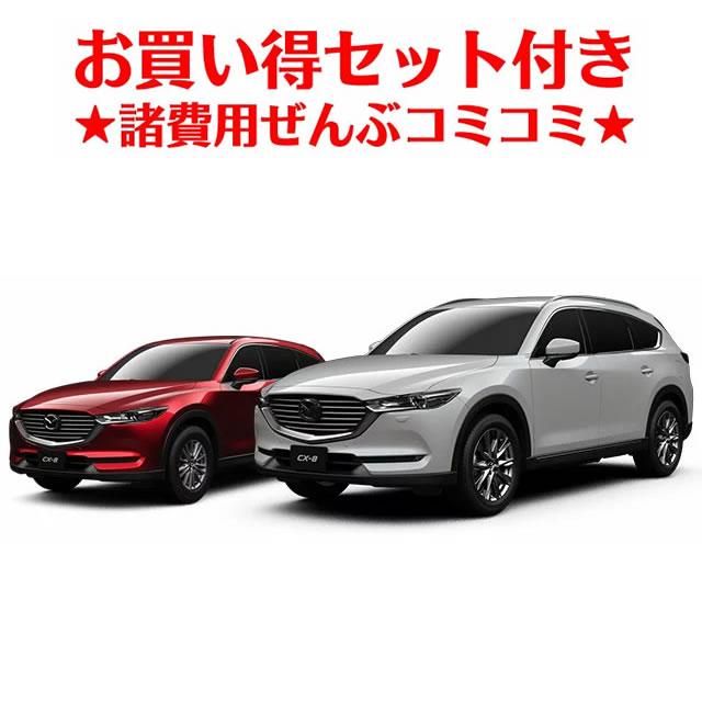 新車 マツダ CX-8 2500cc 2WD 6EC-AT 25S ★ボディコーティング/ETC/フロアマット★ 5年間の延長保証付き 特別色は別途費用