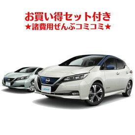 新車 日産 リーフ 2WD S 電気自動車 ★ボディコーティング/フロアマット★  5年間の延長保証付き 特別色は別途費用