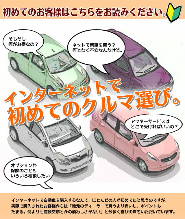 インターネットで初めての車購入 点検整備と保証について 新車&新古車