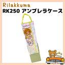 【★リラックマ − Rilakkuma −】りらっくまのポケット付きアンブレラケースねこシリーズ明邦 RK250 カー用品