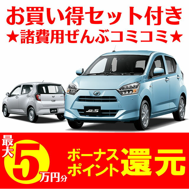 新車 ダイハツ ミライース 660cc 4WD CVT B ★ワンセグナビ/ETC/フロアマット★