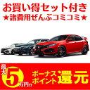 新車 ホンダシビック  1500cc 2WD 6MT HATCHBACK Honda SENSING ハッチバック ★地デジナビ/バックカメラ/ETC/フロアマット★ 5年間…