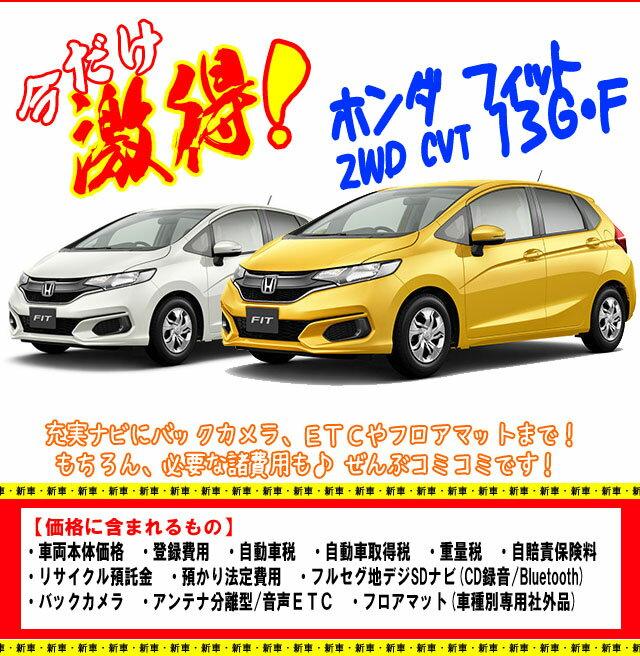 新車 【激得!メガバリューカー】 ホンダ フィット 1300cc 2WD CVT 13G・F 特別色は別途費用 新車