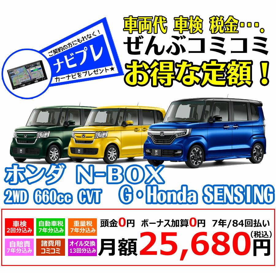 ★ただ今ナビプレゼント中★ ホンダ N-BOX【個人向けオートリース】660cc CVT 2WD G Honda SENSING 新車カーリース