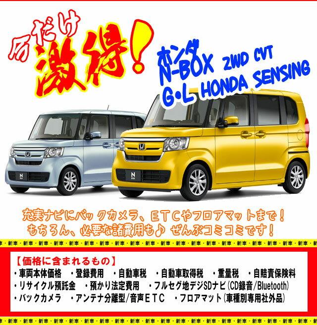 【特選車】新車【激得!メガバリューカー】 ホンダ N-BOX 2WD CVT G・L Honda SENSING 特別色は別途費用 新車 NBOX