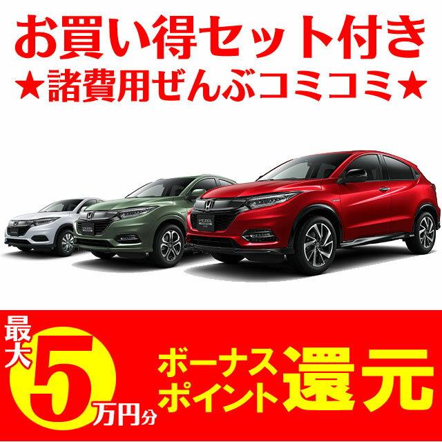 新車 ホンダ ヴェゼル 1500cc 2WD CVT X・Honda SENSING ★DVD・CD・USBプレーヤー/バックカメラ/フロアマット★ 5年間の延長保証付き 特別色は別途費用