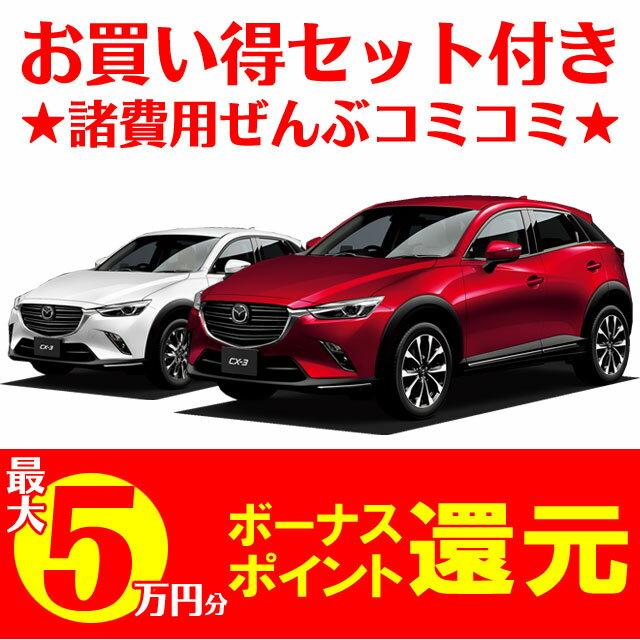 新車 マツダ CX-3 1800cc 4WD 6MT XD ★ボディコーティング/ETC/フロアマット★ 5年間の延長保証付き 特別色は別途費用