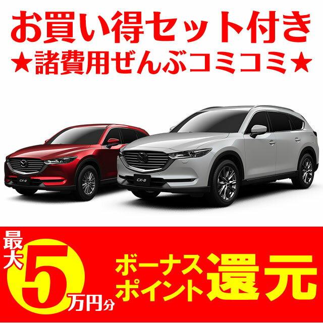 新車 マツダ CX-8 2200cc 2WD 6EC-AT XD PROACTIVE ★ボディコーティング/ETC/フロアマット★ 5年間の延長保証付き 特別色は別途費用