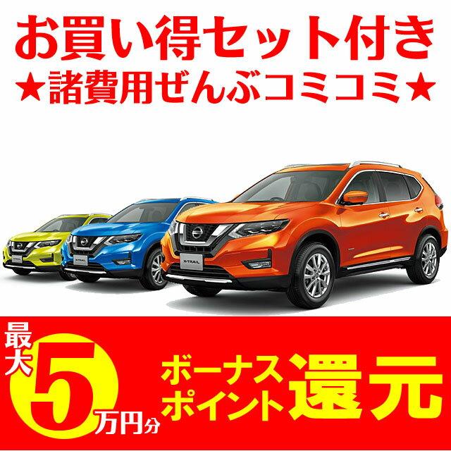 新車 日産 エクストレイル 2000cc 2WD CVT 20S [2列] ★DVD・CD・USBプレーヤー/バックカメラ/フロアマット★  5年間の延長保証付き 特別色は別途費用