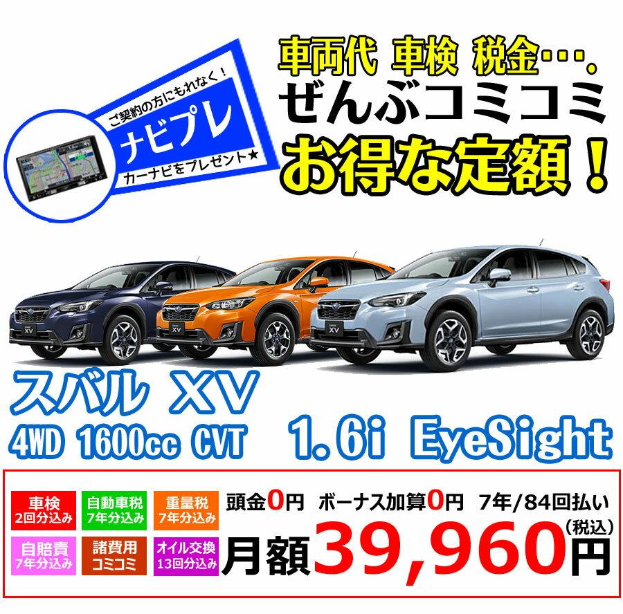 ★ただ今ナビプレゼント中★ スバル XV【個人向けオートリース】1600cc CVT 4WD 1.6i EyeSight 新車カーリース