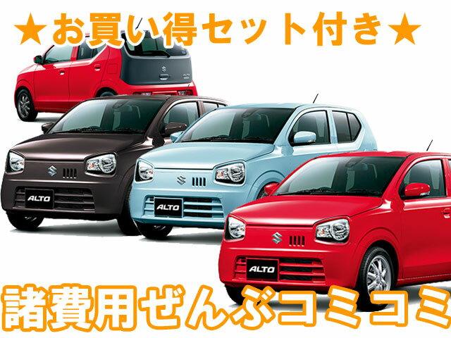 新車 スズキ アルト 660cc 2WD 5AGS F ★DVD・CD・USBプレーヤー/バックカメラ/フロアマット★ 5年間の延長保証付き 特別色は別途費用