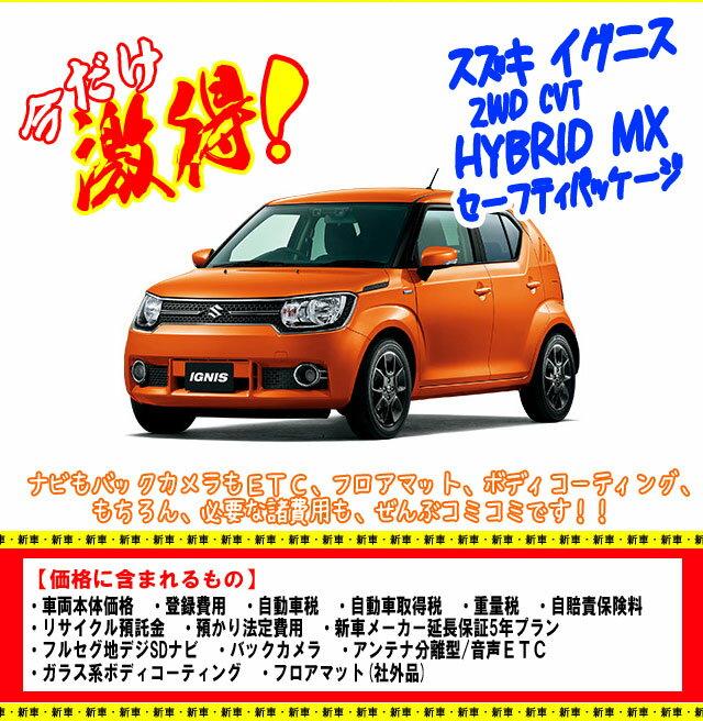 新車【激得!メガバリューカー】スズキ イグニス 2WD CVT HYBRID MX セーフティパッケージ装着車 ハイブリッド 特別色は別途費用 新車