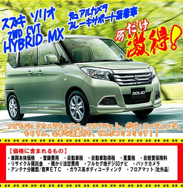 新車【激得!メガバリューカー】スズキ ソリオ 2WD CVT HYBRID MX 自動ブレーキ 特別色は別途費用 新車