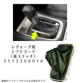 35133VA010【STI-スバル】セレクトレバーブーツ【青ステッチブーツ】SPORTS PARTS for LEVORGREVORG GT-S用シフトブーツ