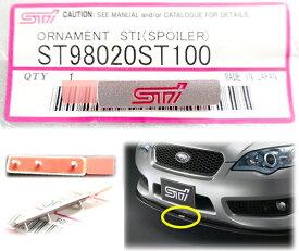 ST98020ST100【STI-スバル】スポイラー用 オーナメントORNAMENT STI (SPOILER)【ゆうパケット(メール便)OK】【コンビニ受取対応商品】