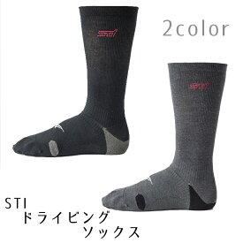 【STI-スバル】黒:STSG16100010(24-26cm)STSG16100020(26-28cm)グレー:STSG16100030(24-26cm)STSG16100040(26-28cm)STIドライビング3Dソックス