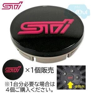 【STI-スバル】STI純正ホイール用センターキャップ28821FE141CenterCapforSTI★1個販売★【取寄せ】【SaM】