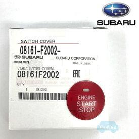 08161F2002【STI-スバル】スタートボタンカバー(レッド)START BUTTON CV(RED)【メール便OK】【SUBARU純正品】