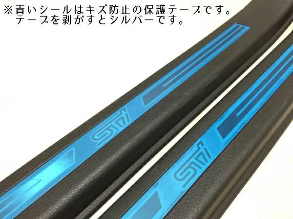 【STI-スバル】94060VA020VH 94060VA030VH サイドシルカバー左右セット【WRX STI(VAB)用】スバル純正部品SUBARU PARTS for WRX【SaM】