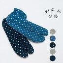 《メール便対応》 tabi japan DENIM デニム 足袋 日本製 【 グレー ブルー インディゴ 水玉 無地 足袋 たび 靴下 ソッ…