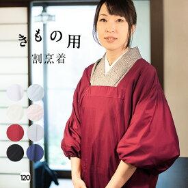 割烹着 かっぽう着 和装 ロング 日本製 着物用 日清紡 三ツ桃カラーブロード使用 8色 【 エプロン スモック 無地 着丈120cm 保育士 かわいい おしゃれ きもの 女性 】