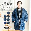 はんてん メンズ 大きいサイズ 半纏 男性 久留米 大判 【 日本製 Lサイズ 綿入れはんてん 久留米織 冬 半天 袢纏 どて…