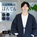 はんてん メンズ 久留米 半纏 紬 大判 大きいサイズ 【 日本製 Lサイズ 綿入れはんてん 久留米はんてん 男性 半天 袢…