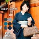 デニム着物 児島ジーンズ × 六花/ROCCA × クロキ きもの レディース 【 日本製 デニム 着物 洗える着物 kimono 国産…
